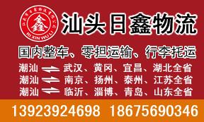 承接国内整车、零担运输、行李托运,潮汕到湖北、江苏、山东等运输专线