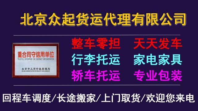 北京到全国各地物流专线往返、整车零担、大件运输、回程车往返、上门包装、搬运打木架等