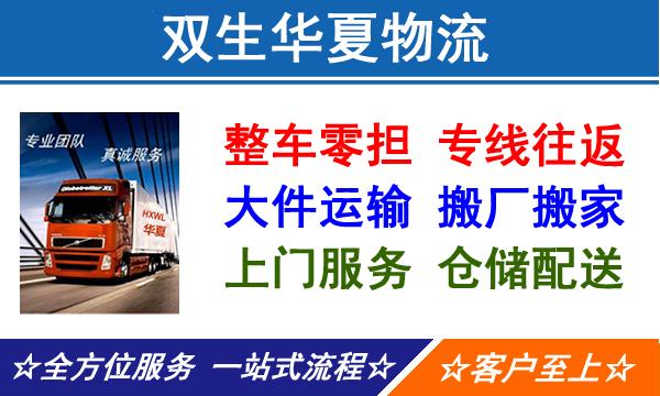 承接西安到全国各地整车零担货物运输,长途短途运输业务