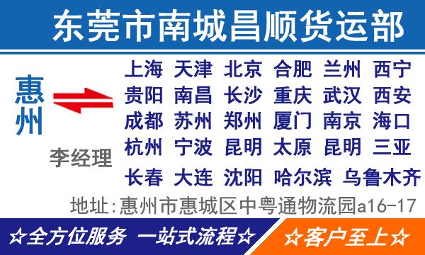 承接惠州到全国各地整车零担货运长途搬家、大运输、设备机器、家具沙发、行李、件设备运输,轿车托运等业务