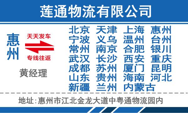 承接惠州到全国各地整车零担货运、搬厂搬家、大件设备、轿车托运、普货、化工液体危险品运输等业务