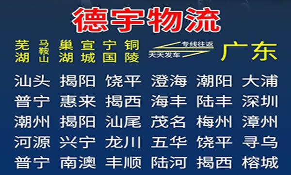 承接芜湖到广东各地整车零担运输、搬家、大件运输,轿车托运等0553-5767347