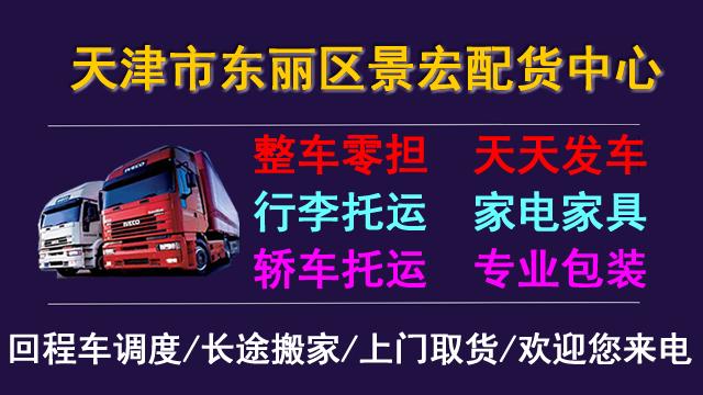 承接天津到全国各地整车零担货运运输、搬厂搬家、大件设备运输、轿车托运等业务