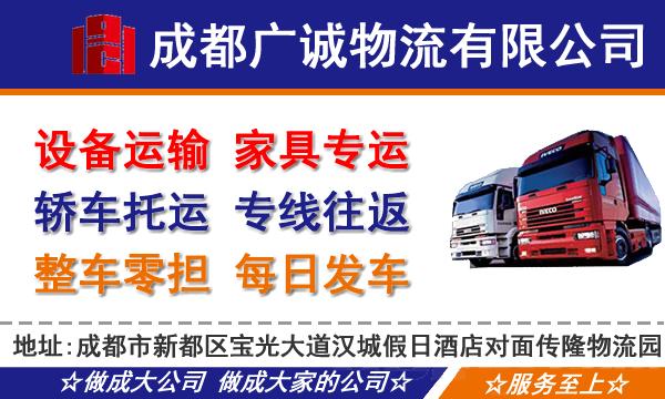 承接成都到全国各地整车零担货运运输、搬厂搬家、大件设备运输、轿车托运等业务
