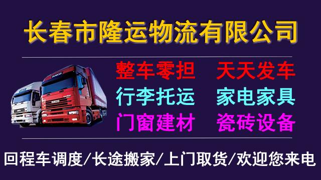 承接各地大中小城市整车零担、专线直达、价格实惠、天天发车、24小时诚信服务