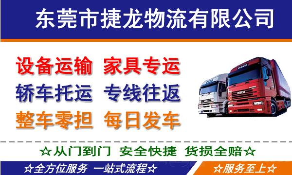 承接东莞到全国各地整车零担货运运输、搬厂搬家、大件设备运输、轿车托运等业务