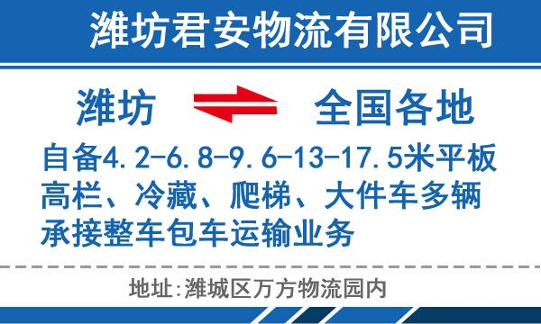 承接潍坊到全国各地整车零担货运运输、长途搬家、大件设备运输,轿车托运等业务