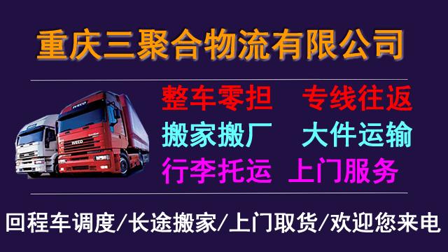 承接重庆到全国各地整车零担货运运输、搬厂搬家、大件设备运输、轿车托运等业务