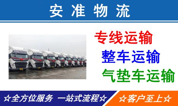 专线直达运输、回程整车运输、气垫车运输车队