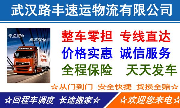 承接孝感到全国各地整车零担货运运输、搬厂搬家、大件设备运输、轿车托运等业务