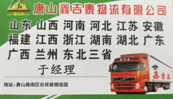 承接唐山到全国各地整车零担货运运输、长途搬家、大件设备运输,轿车托运等业务