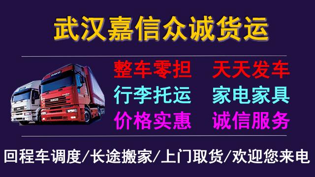 承接武汉到全国各地整车零担货运运输、搬厂搬家、大件设备运输、轿车托运等业务