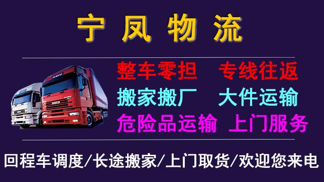 新余到全国各地整车零担物流运输,大件运输,搬家搬厂,危险品运输业务