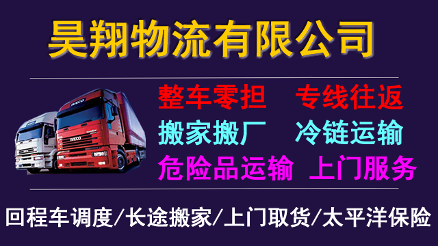 承接杭州到全国各地整车零担物流运输