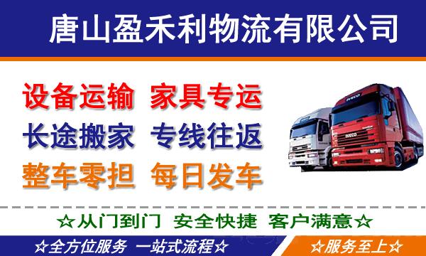 承接唐山到全国各地整车零担货运运输、搬厂搬家、大件设备运输、轿车托运等业务