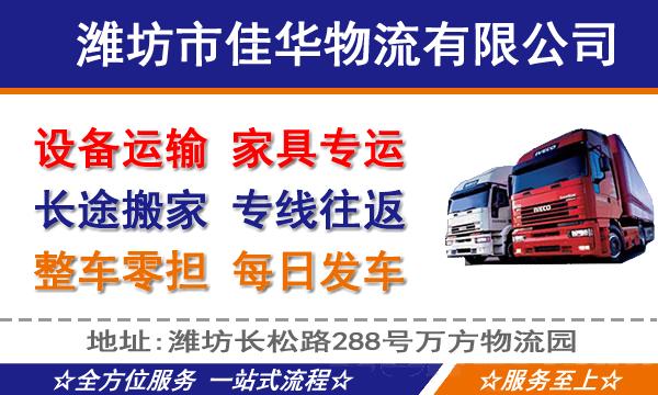 潍坊到全国各地物流专线往返、整车零担、大件运输、回程车往返、上门包装、搬运等