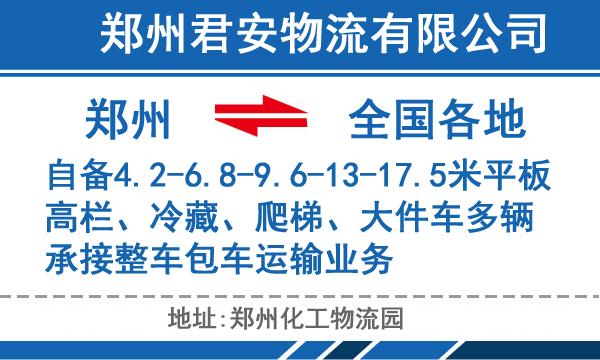 承接郑州到全国各地整车零担货运运输、长途搬家、大件设备运输,轿车托运等业务