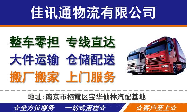 整车零担货运运输、长途搬家、大件设备运输,轿车托运等业务