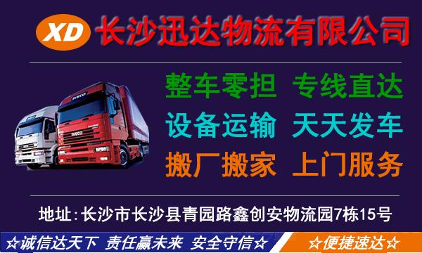 承接长沙及周边到全国各地的物流整车零担,设备运输等服务业务,受您之托,终您之事。