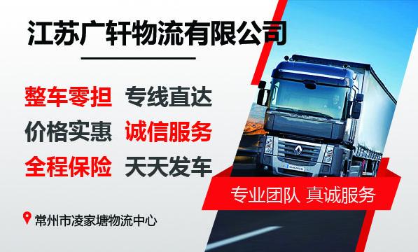 承接常州及周边地区到全国各地整车零担,长途运输,大件设备,轿车托运