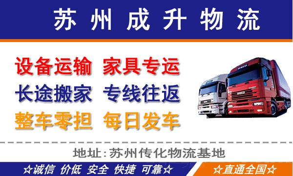 承接苏州到全国各地整车零担货运运输、搬厂搬家、大件设备运输、轿车托运等业务