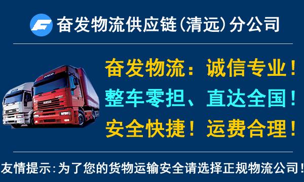 本公司专业承接广东珠三角至全国:回头整车往返运输、零担配送专线直达24小时服务热线: