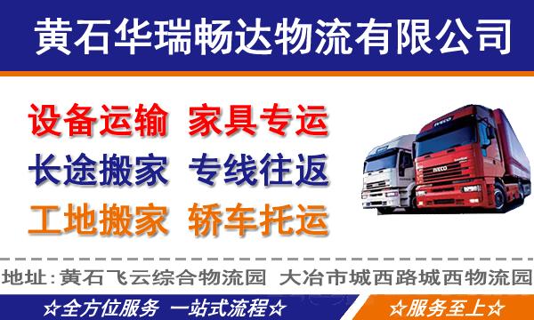 专线运输,整车、零担,全车承保,大件运输,轿车托运,优惠进行中....