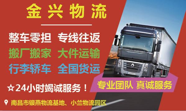 承接南昌到全国范围货运物流业务,诚信经营,价格合理,安全快捷,上门取货。