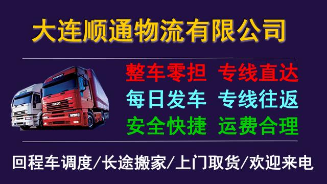 本公司专业承接大连到全国:回程整车往返运输、零担配货专线直达、天天发车!