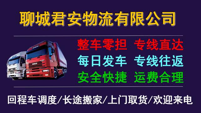 承接聊城到全国各地整车零担货运运输、长途搬家、大件设备运输,轿车托运等业务