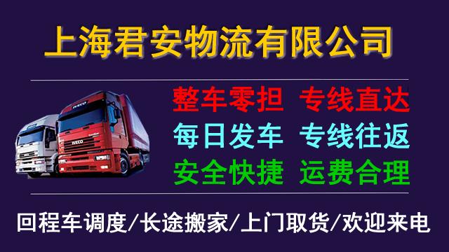 承接上海到全国各地整车零担货运运输、长途搬家、大件设备运输,轿车托运等业务