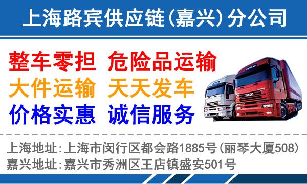 承接嘉兴到全国各地整车零担货运运输、搬厂搬家、大件设备运输、轿车托运等业务