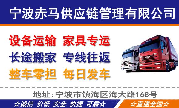 承接宁波及周边地区到全国各地整车零担,长途运输,大件设备,轿车托运