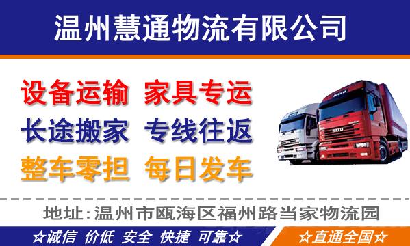 承接温州到全国各地回程车,整车零担,搬家公司, 轿车托运等业务。