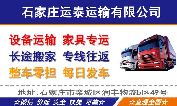 承接石家庄到全国各地整车零担货运运输、搬厂搬家、大件设备运输、轿车托运等业务