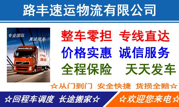 承接仙桃到全国各地整车零担货运运输、搬厂搬家、大件设备运输、轿车托运等业务