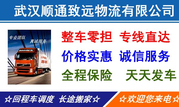 鄂州---全国专线运输,整车运输,大件运输,回程车调度,搬家,轿车托运等业务
