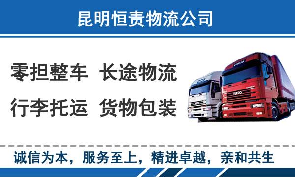 承接昆明到全国各地整车零担运输,回程车调配,可提供4.3-17.5米各种车型任您选择!