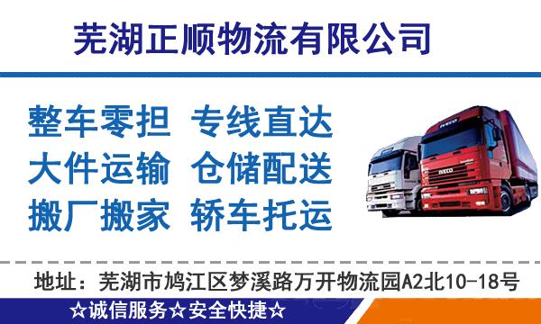 承接芜湖到全国各地整车零担货运运输、搬厂搬家、大件设备运输、轿车托运等业务
