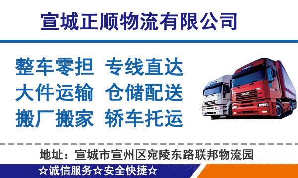 承接宣城到全国各地整车零担货运运输、搬厂搬家、大件设备运输、轿车托运等业务