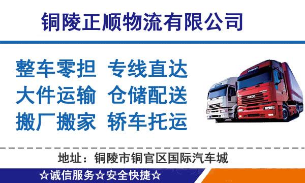 承接铜陵到全国各地整车零担货运运输、搬厂搬家、大件设备运输、轿车托运等业务