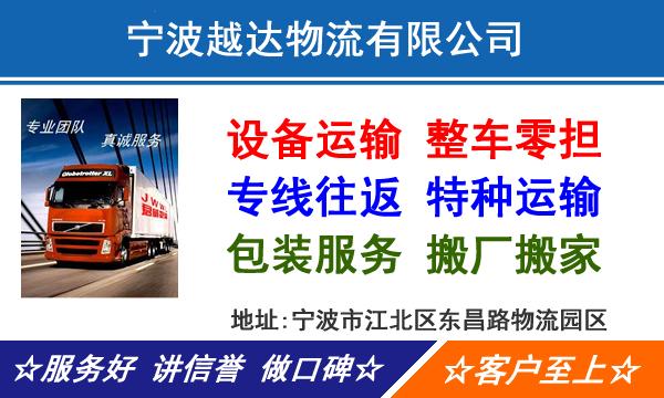 专业国内物流公司,承接宁波,余姚,慈溪,北仑,宁海,象山及周边地区到全国各地的货物运输