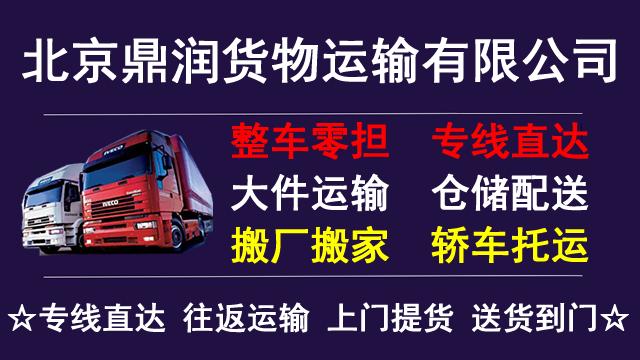 专营北京到全国各地往返货物运输,整车、零担、大件运输业务及仓储服务