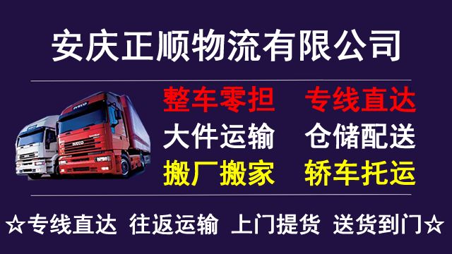 承接安庆到全国各地整车零担货运运输、搬厂搬家、大件设备运输、轿车托运等业务