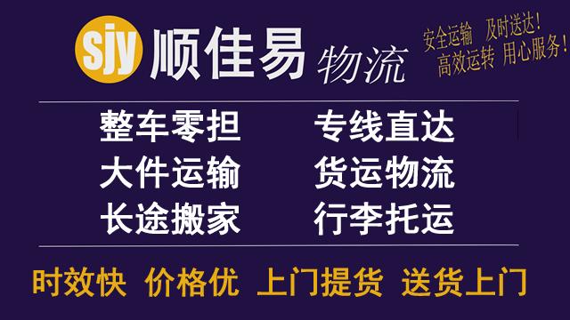 武汉到全国物流专线、货物运输、长途搬家、回程车、大件运输、行李托运、工厂搬迁等