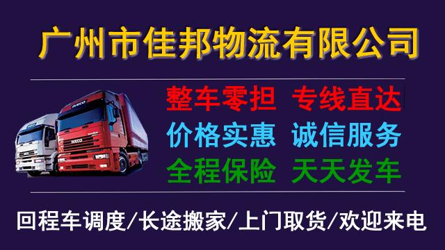 承接广东,广西,福建,湖南江西到全国各地整车零担货运运输,长途搬家,大件设备运输,等业务!