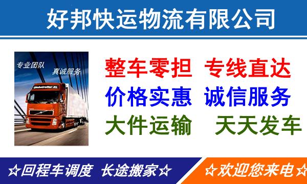 承接宿迁到全国各地整车零担货运运输、长途搬家、大件设备运输,轿车托运等业务