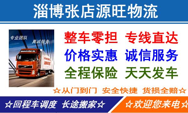 承接淄博及周边往返全国各地整车零担货运运输、长途搬家、大件设备运输等公路运输业务大件设备运输