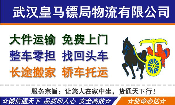 承接武汉到全国各地整车零担货运运输、长途搬家、大件设备运输,轿车托运等业务
