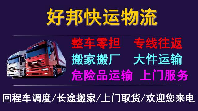 淄博到全国各地整车零担货物运输、家具家电托运、长途搬厂搬家、大件设备运输,轿车托运等业务